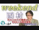 ポストコロナの脅威は、牙をむく中国共産党(前半) 西村幸祐AJER2020.5.24(1)