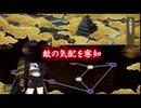 【今更ながら】刀剣乱舞【完全初見プレイ】part184