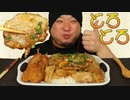 ASMR/咀嚼音で宇宙一イイ音を追求する♪とろとろ豚丼とアジの揚げ物/食べる音/音フェチ/睡眠用/Eating sound/韓国/食べ物/人気/Fried food/おすすめ