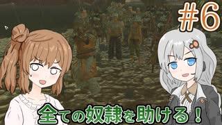 【kenshi】ささらちゃんは全ての奴隷を解