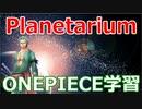 【夏休み】おうちでプラネタリウム【ONEPIECE学習】