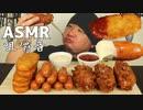 ASMR/咀嚼音で宇宙一イイ音を追求する♪チーズハットグとウィンナーソーセージと揚げ物を食べる音/音フェチ/睡眠用/Eating sound/韓国/食べ物/人気/Fried food/おすすめ/作業用