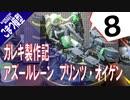 #8【フィギュア製作実況】アズールレーン プリンツ・オイゲンを作る