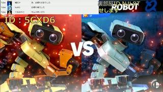 スマブラ対戦動画28:ロボットVSロボット 2020/04/13 【放置部屋ベストバトル集】