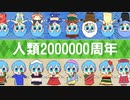 【蒼姫ラピス】人類2000000周年 / でんの子P