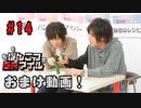 おまけ動画【永塚拓馬・堀江瞬】ぽんこつGAマイル #14