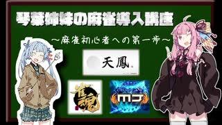 【麻雀】琴葉姉妹の麻雀導入講座 【VOICER