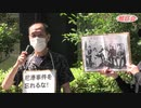 『尼港事件』を忘れるな!旭日会 高橋代表 令和2年5月24日