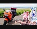 【ボイロ車載】V'Twin_Road北海道編Part.4「果て無き旅の果てを目指して」