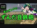 【WoT】東北ずん子のずんだ豆鉄砲(十三粒目)