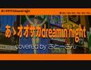 【初投稿】あゝオオサカdreamin' night / どついたれ本舗@歌ってみた【さとーさん】