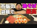 ASMR/咀嚼音/宇宙一イイ音を追求する♪市販の袋ラーメンで汁なし味噌油そば!食べる音/音フェチ/睡眠用/Eating sound/韓国/食べ物/人気/Fried food/おすすめ/作業用/モッパン