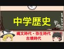 【ゆっくり解説】中学歴史 Part2【縄文時代・弥生時代・古墳時代】