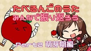 【解説付き】たべるんごをみんなで振り返ろう Part2