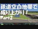 【Cities:Skylines/ボイスロイド実況/琴葉姉妹】鉄道空白地帯で成り上がり! part2【サッチャー激怒?】