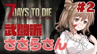 【7 Days to Die α18.4】武闘派ささらさん