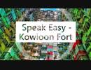【フリートラック】Speak-Easy - Kowloon Fort (original)【トラック提供】