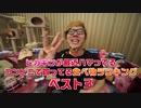 【ランキング】ヒカキンがハマってるコンビニおやつトップ3【2020年5月編】