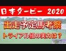 日本ダービー 2020 出走予定馬18頭解説 トライアル組の力関係が判明!コントレイルの不安要素は?