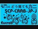 【No. 7 | SCP-CRAB-JP-J】どう見てもカニ【ゆっくり解説】