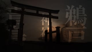 そうだ!神社に行こう #12 青島神社・鵜