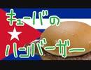 キューバ式ハンバーガ「アンブルゲサ」【嫌がる娘に無理やり...