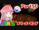第132位:【マリオ64】1日64秒しかゲームできない茜ちゃん実況 50日目