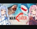 【Maneater実況01】安高価ゲーム好きの琴葉姉妹がサメと始まりの沼を行く