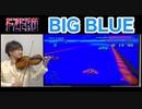 F-ZERO第2弾!「BIG  BLUE」をヴァイオリンで演奏してみた