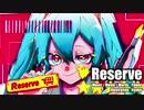 Reserve / Pohmi feat. Hatsune Miku (初音ミク)