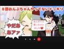 三枝明那「恋人ボイス買っちゃった❤️」森中花咲「やだああアァ!!」