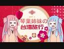 【VOICEROID旅行】琴葉姉妹の台湾旅行part1