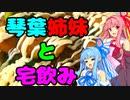 琴葉姉妹の今日のたくのみっ!part.2