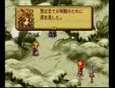 【お供】寄り道大好き聖剣伝説LOM実況プレイ【水】Part54