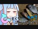 【琴葉週末】ひとくちふぃっしんぐ!まとめの7!【釣行記】