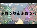 ふおゝりんふおゝる/鳴花ヒメ