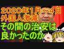 ゆっくり雑談 221回目(2020/5/25)