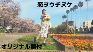 【オリジナル振付】恋ヲウチヌケ (Honey W