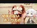 【ONE】切手のないおくりもの(財津和夫)【CeVIOカバー】