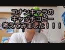 【コナントーク】コナンキャラのキャッチコピーを考えてみたら想像以上に面白かった!!!