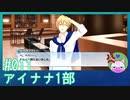 #11【アイナナ 1部】日向ぁぁてめぇぇぇ!【男性実況時々歌っ...
