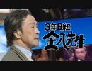 金八先生合作 ~組曲『体罰動画』