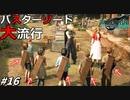 思春期のクラウドと行くFF7R #16【陰キャソード、クソガキ達...