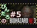 超ビビりリアクション芸人の初見プレイ#5【バイオハザードRE:3】