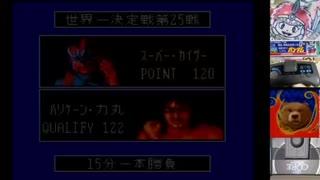 【PCエンジン】ファイヤープロレスリング3(ヒューマン 1992)★第25戦 ライガー似VS長州力似●2020/05/15(金)  ●2020/04/26(日)