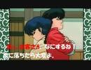 乱馬ダ☆Ranma Off Vocal