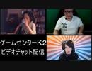 ゲームセンターK2 #042「みんなでApex Legends」会員パート(2/3)