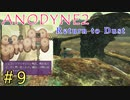 『Anodyne 2: Return to Dust』日本語版を実況プレイPart9