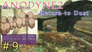 『Anodyne 2: Return to Dust』日本語版を