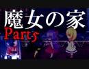 【名作ホラゲー】超ビビリが「魔女の家MV」初見実況プレイ その5